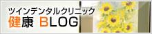 ツインデンタルブログ
