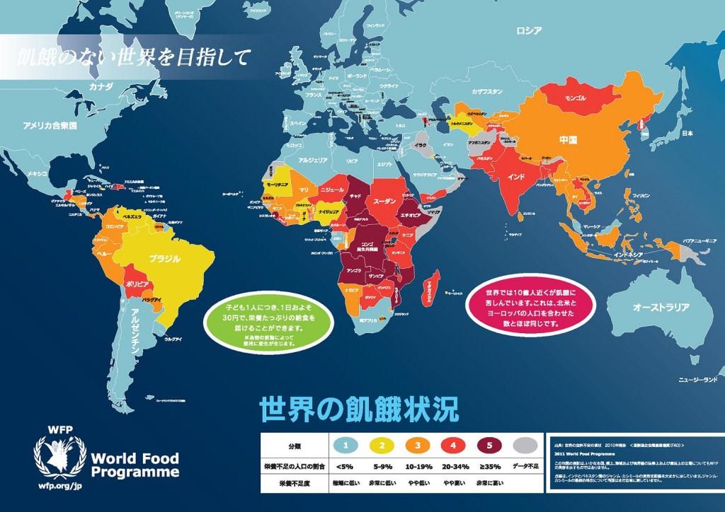 hungersmap
